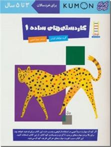 کتاب کاردستی های ساده - 2 جلدی - کاردستی هایی با طرح حیوانات - مقوایی - سه بعدی - خرید کتاب از: www.ashja.com - کتابسرای اشجع