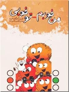 کتاب من خوبم تو خوبی - تجزیه و تحلیل مبادلات به زبان ساده - خرید کتاب از: www.ashja.com - کتابسرای اشجع