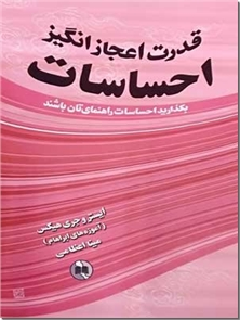 کتاب قدرت اعجاز انگیز احساسات - بگذارید احساسات راهنمایتان باشد - خرید کتاب از: www.ashja.com - کتابسرای اشجع