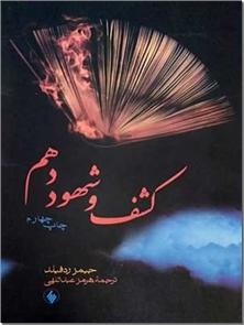 کتاب کشف و شهود دهم - ادامه داستان پیشگویی آسمانی - کتیبه دهم - خرید کتاب از: www.ashja.com - کتابسرای اشجع