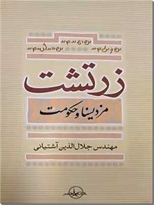 کتاب زرتشت - مزدیسنا و حکومت - خرید کتاب از: www.ashja.com - کتابسرای اشجع
