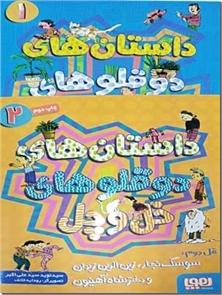کتاب داستانهای دوقلوهای خل و چل - 2جلدی - رمان نوجوانان - دوتا پسر دوقلو و مامانشان در یک کتاب - خرید کتاب از: www.ashja.com - کتابسرای اشجع