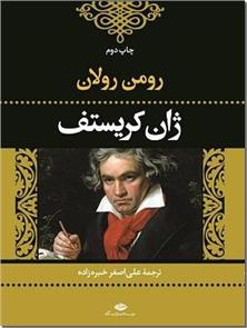 کتاب ژان کریستف - دوره دو جلدی - خرید کتاب از: www.ashja.com - کتابسرای اشجع