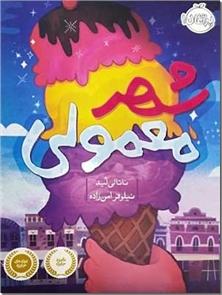 کتاب شهر معمولی - رمان نوجوانان - خرید کتاب از: www.ashja.com - کتابسرای اشجع