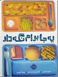 کتاب یه جا برام نگه دار - رمان نوجوانان - خرید کتاب از: www.ashja.com - کتابسرای اشجع