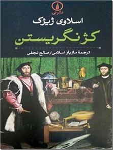 کتاب کژ نگریستن - مقدمه ای بر ژاک لاکان - خرید کتاب از: www.ashja.com - کتابسرای اشجع