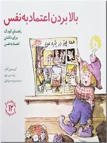 کتاب مهارت های زندگی - بالا بردن اعتماد به نفس - راهنمای کودک برای داشتن اعتماد به نفس - خرید کتاب از: www.ashja.com - کتابسرای اشجع