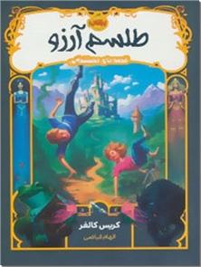 کتاب طلسم آرزو - رمان نوجوانان - خرید کتاب از: www.ashja.com - کتابسرای اشجع