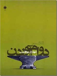 کتاب تنها راز موفقیت دوام آوردن - اولین سال شما در بازاریابی چندسطحی - خرید کتاب از: www.ashja.com - کتابسرای اشجع