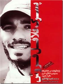 کتاب پسرک فلافل فروش - زندگینامه و خاطرات - خرید کتاب از: www.ashja.com - کتابسرای اشجع
