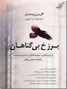 کتاب برزخ بی گناهان - برزخ بی گناهان یا جهنم گناهکاران ؛ تصمیم با شماست - خرید کتاب از: www.ashja.com - کتابسرای اشجع