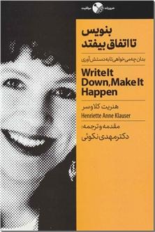 کتاب بنویس تا اتفاق بیفتد - اگر بدانی دنبال چه هستی حتما آن را بدست می آوری - خرید کتاب از: www.ashja.com - کتابسرای اشجع