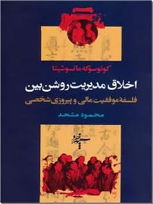 کتاب اخلاق مدیریت روشن بین - فلسفه موفقیت مالی و پیروزی شخصی - خرید کتاب از: www.ashja.com - کتابسرای اشجع