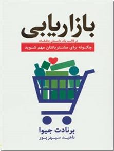 کتاب بازاریابی در قالب یک داستان عاشقانه - چگونه برای مشتریانتان مهم شوید - خرید کتاب از: www.ashja.com - کتابسرای اشجع