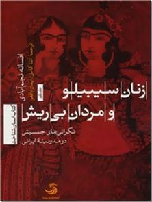 کتاب زنان سیبیلو و مردان بی ریش - نگرانی های جنسیتی در مدرنیته ایرانی - خرید کتاب از: www.ashja.com - کتابسرای اشجع