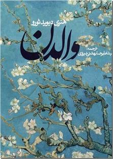 کتاب والدن - ادبیات - خرید کتاب از: www.ashja.com - کتابسرای اشجع