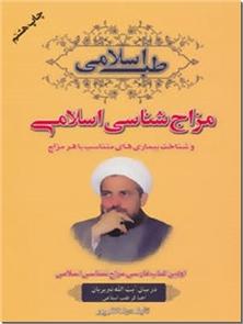 کتاب مزاج شناسی اسلامی - مزاج شناسی و شناخت بیماری های متناسب با هر مزاج - خرید کتاب از: www.ashja.com - کتابسرای اشجع