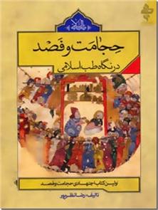 کتاب حجامت و فصد در نگاه طب اسلامی -  - خرید کتاب از: www.ashja.com - کتابسرای اشجع