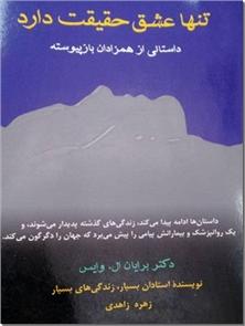 کتاب تنها عشق حقیقت دارد - داستانی از همزادان بازپیوسته - خرید کتاب از: www.ashja.com - کتابسرای اشجع