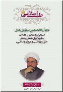 کتاب طب اسلامی 2 - درمان تخصصی بیماری ها در طب - خرید کتاب از: www.ashja.com - کتابسرای اشجع