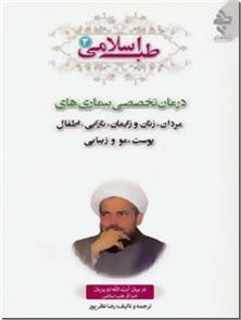 کتاب طب اسلامی 3 - درمان تخصصی بیماری های مردان ، زنان - خرید کتاب از: www.ashja.com - کتابسرای اشجع
