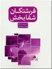 کتاب فرشتگان شفابخش - روانشناسی - عرفانی - خرید کتاب از: www.ashja.com - کتابسرای اشجع
