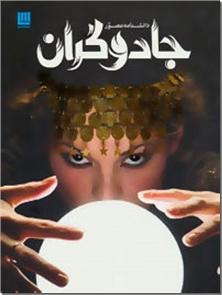 کتاب دانشنامه مصور جادوگران -  - خرید کتاب از: www.ashja.com - کتابسرای اشجع