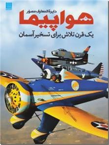 کتاب دایره المعارف مصور هواپیما -  - خرید کتاب از: www.ashja.com - کتابسرای اشجع