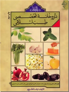 کتاب داروخانه تخصصی طب اسلامی - طب از منظر اسلام - خرید کتاب از: www.ashja.com - کتابسرای اشجع