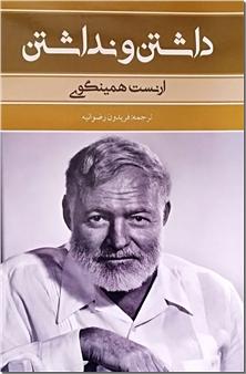 کتاب داشتن و نداشتن - ادبیات داستانی - خرید کتاب از: www.ashja.com - کتابسرای اشجع