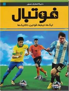 کتاب دایره المعارف مصور فوتبال - لیگ ها ، قوانین ، تاکتیک ها ، تیم ها - خرید کتاب از: www.ashja.com - کتابسرای اشجع