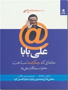 کتاب علی بابا خانه ای که جک ما ساخت - خاطرات بنیانگذار علی بابا - خرید کتاب از: www.ashja.com - کتابسرای اشجع