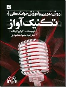 کتاب تکنیک آواز - همراه با CD - روش تمرین و آموزش خوانندگی - خرید کتاب از: www.ashja.com - کتابسرای اشجع