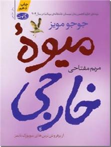 کتاب میوه خارجی - ادبیات داستانی - رمان - خرید کتاب از: www.ashja.com - کتابسرای اشجع