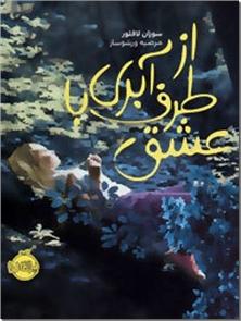 کتاب از طرف آبری با عشق -  - خرید کتاب از: www.ashja.com - کتابسرای اشجع