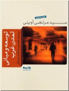 کتاب توسعه و مبانی تمدن غرب - پیشرفت اقتصادی یا تکامل فرهنگی - خرید کتاب از: www.ashja.com - کتابسرای اشجع