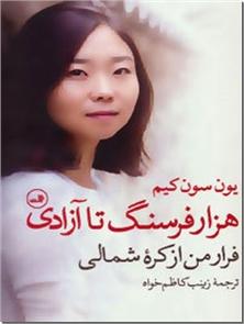کتاب هزار فرسنگ تا آزادی - فرار من از کره شمالی - خرید کتاب از: www.ashja.com - کتابسرای اشجع