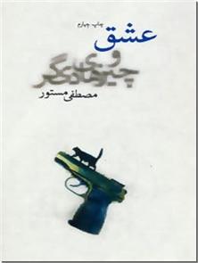 کتاب عشق و چیزهای دیگر - ادبیات داستانی - رمان - خرید کتاب از: www.ashja.com - کتابسرای اشجع