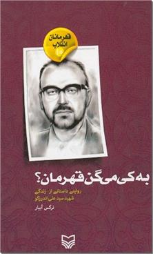 کتاب مجموعه قهرمانان انقلاب (به کی می گن قهرمان) - روایتی داستانی از زندگی شهید سید علی اندرزگو - خرید کتاب از: www.ashja.com - کتابسرای اشجع