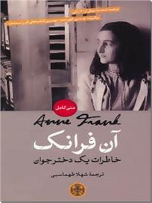 کتاب آن فرانک - خاطران آن فرانک - خاطرات یک دختر جوان - خرید کتاب از: www.ashja.com - کتابسرای اشجع