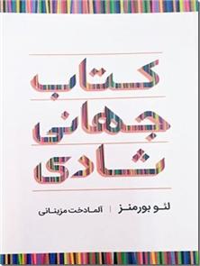 کتاب کتاب جهانی شادی - کتابی مثبت اندیش - شادی هیچ قالب بارز و مشخصی ندارد - خرید کتاب از: www.ashja.com - کتابسرای اشجع