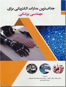 کتاب جذاب ترین مدارات الکتریکی برای مهندسی پزشکی - مهندسی پزشکی - خرید کتاب از: www.ashja.com - کتابسرای اشجع