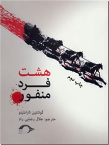 کتاب هشت فرد منفور - فیلمنامه - خرید کتاب از: www.ashja.com - کتابسرای اشجع