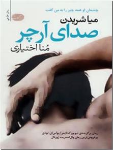 کتاب صدای آرچر - ادبیات داستانی - رمان - خرید کتاب از: www.ashja.com - کتابسرای اشجع