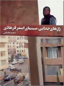 کتاب رازهای جدایی - سینمای اصغر فرهادی - نقد و تفسیر - خرید کتاب از: www.ashja.com - کتابسرای اشجع