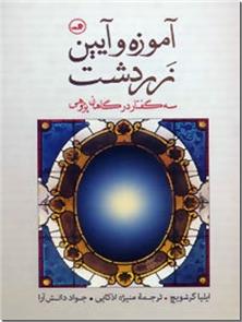 کتاب آموزه و آیین زردشت - سه گفتار در گاهان پژوهی - خرید کتاب از: www.ashja.com - کتابسرای اشجع