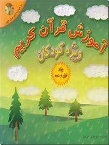 کتاب آموزش قرآن کریم ویژه کودکان - دو جلدی - خرید کتاب از: www.ashja.com - کتابسرای اشجع