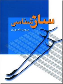 کتاب سازشناسی - هنر - موسیقی - خرید کتاب از: www.ashja.com - کتابسرای اشجع