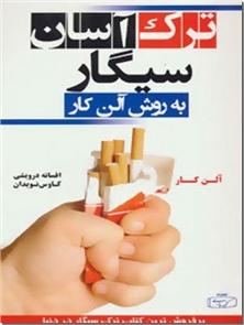کتاب ترک آسان سیگار به روش آلن کار -  - خرید کتاب از: www.ashja.com - کتابسرای اشجع