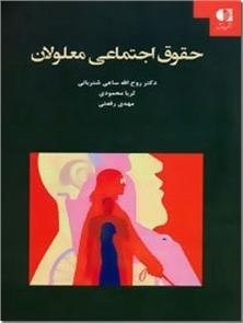 کتاب حقوق اجتماعی معلولان - کنوانسیون بین المللی حقوق معلولان ، وضع حقوقی و قوانین معلولان ایران - خرید کتاب از: www.ashja.com - کتابسرای اشجع